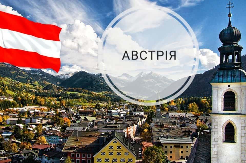 Цікаві факти про Австрію