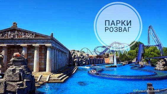 Найкращі парки розваг Європи