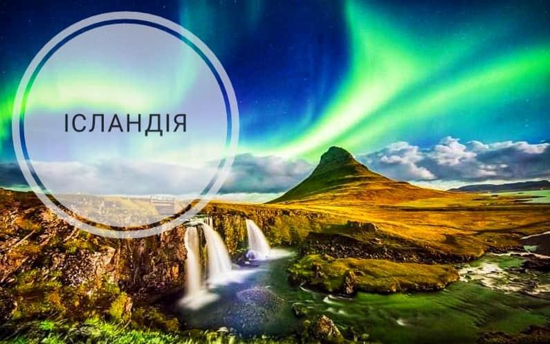 Чарівна країна вікінгів та водоспадів
