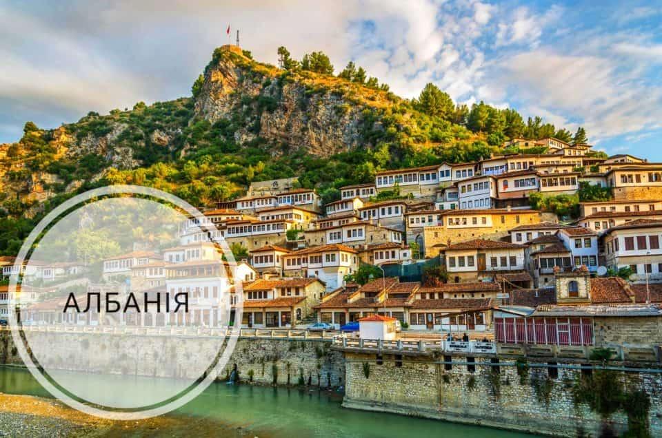 Неймовірна Албанія