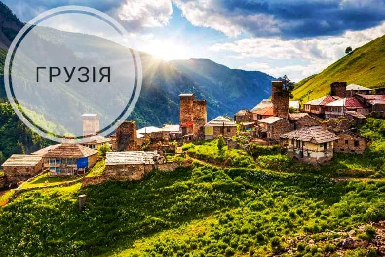 Країна гір, вина і приголомшливої гостинності!