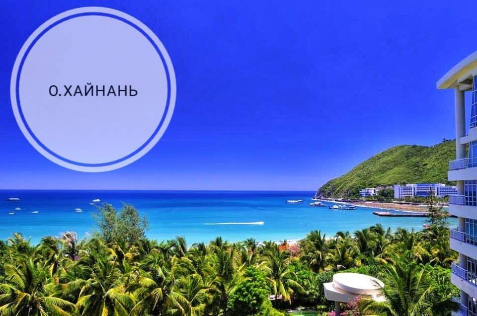 """Острів Хайнань - """"Східні Гаваї"""""""
