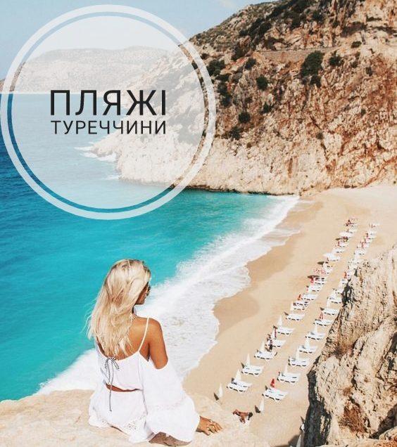 Пляжі Туреччини: найпопулярніші місця для відпочинку