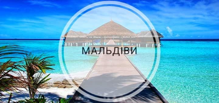 10 фактів про Мальдіви, які вас здивують