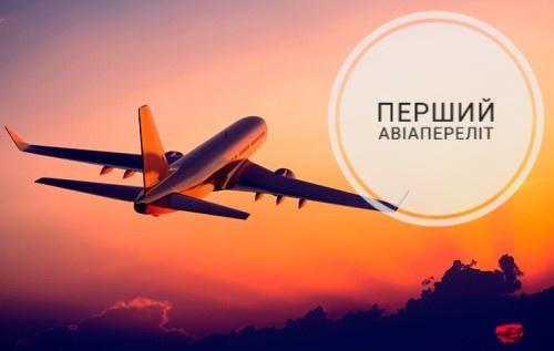 Перший авіапереліт: що потрібно знати пасажиру?