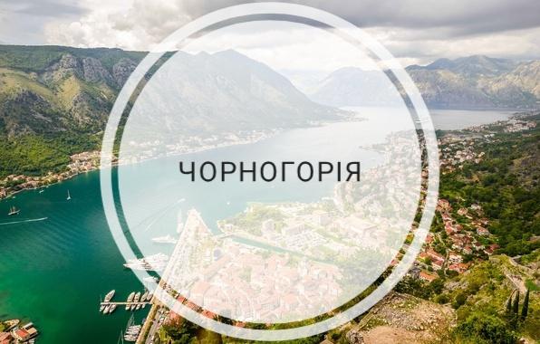 Мальовнича Чорногорія