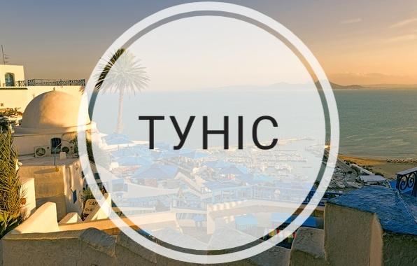 Що Ви знаєте про Туніс?!