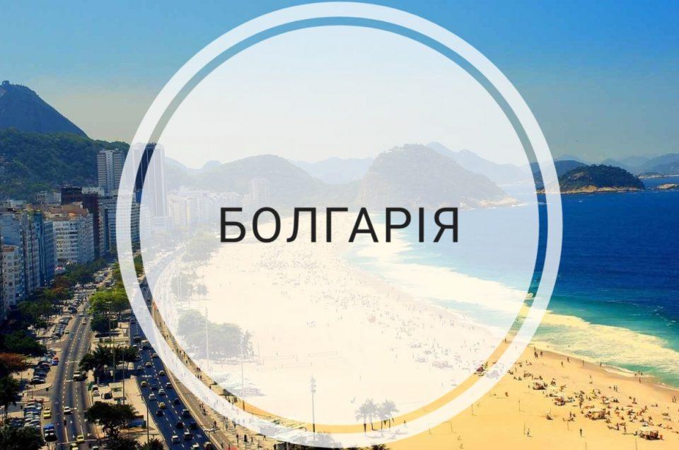Мальовнича та сонячна Болгарія