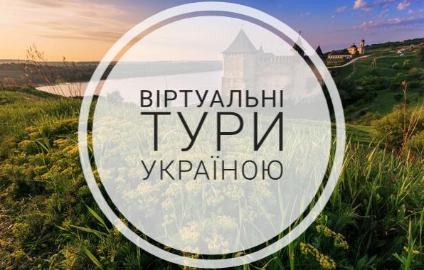 Віртуальні тури Україною