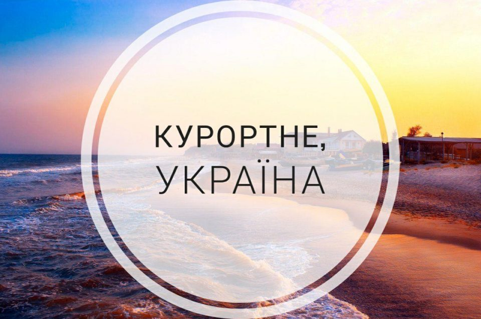 Унікальний курорт Одеського узбережжя