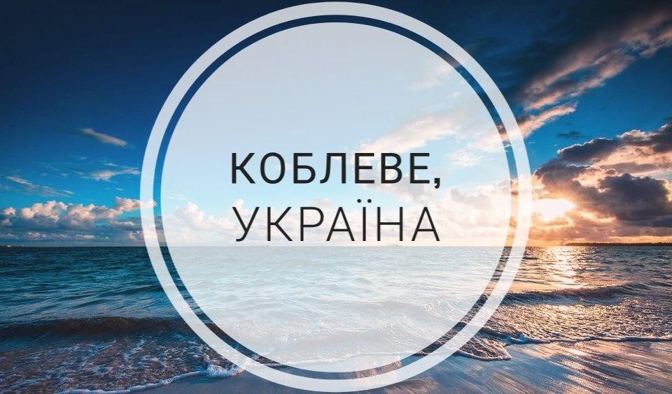 Коблеве - відпочинок на морі 2020