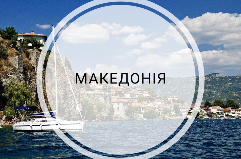 Македонія - країна загадка