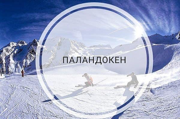 Турецький гірськолижний курорт